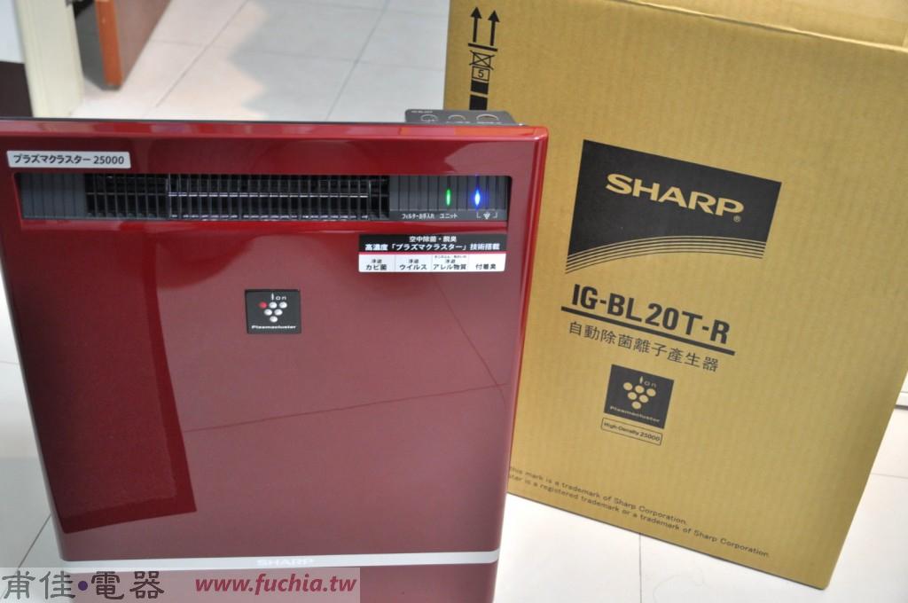 SHARP自動除菌離子產生器IG-BL20T