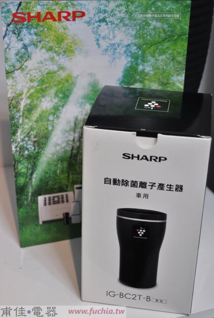 SHARP車用自動除菌離子產生器IG-BC2T