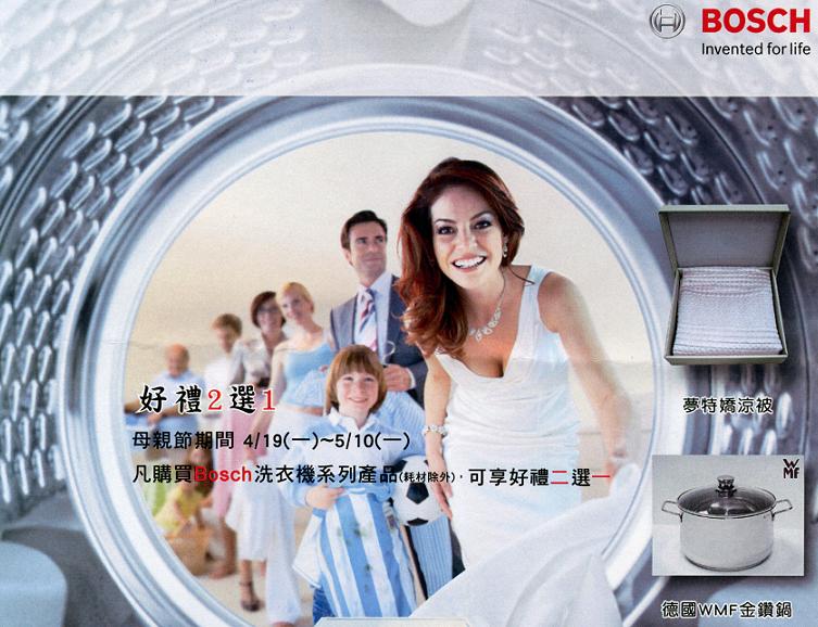 德國BOSCH滾筒洗衣機 2010母親節好禮2選1