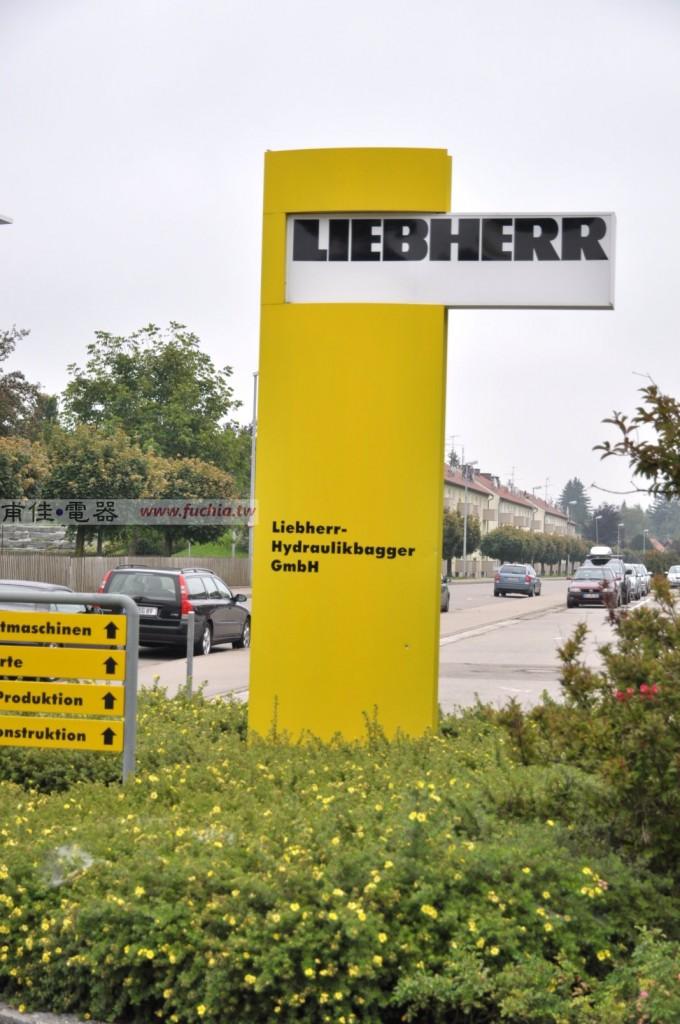 德國LIEBHERR工廠參訪