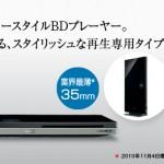夏普SHARP 3D藍光播放機 BD-HP90A 新登場