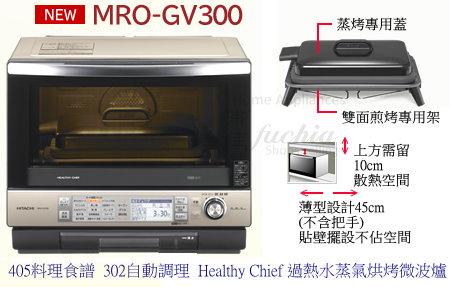 MROGV300T