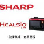 SHARP 水波爐 料理教學影片