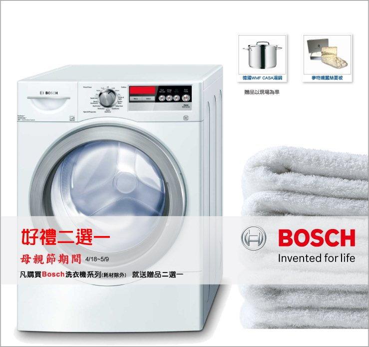 母親節 BOSCH 洗衣機 好禮二選一