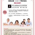 SHARP Plasmacluster空氣清淨機、離子產生器 榮獲 母親精品大賞