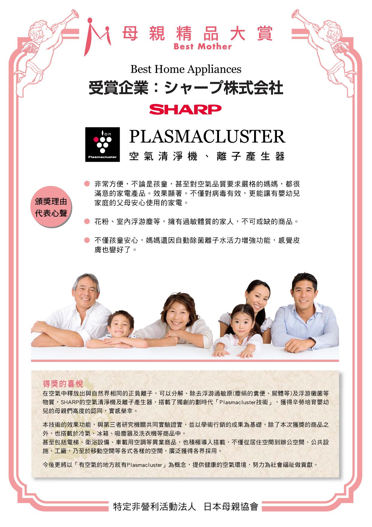 SHARP自動除菌離子空氣清淨機離子產生器榮獲日本母親精品大賞