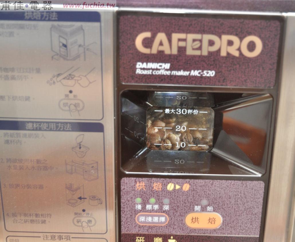DAINICHI 咖啡機 MC-520