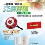 三菱日本原裝進口冰箱 光鮮好禮2選1