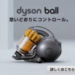 Dyson DC36 搶先報