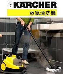 Karcher蒸氣清洗機
