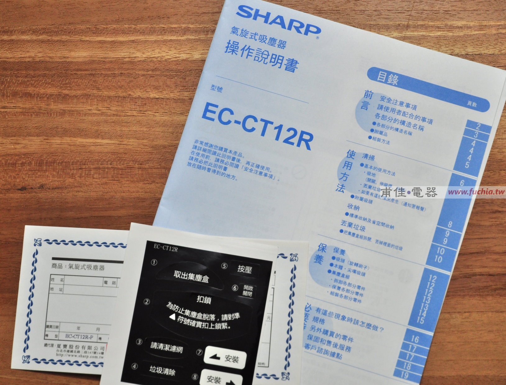 SHARP EC-CT12R