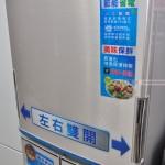 【開箱】SHARP 五門左右開冰箱 SJ-XW44W 空間更自由