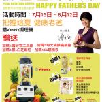 美國 Vitamix 調理機 父親節好禮加碼送