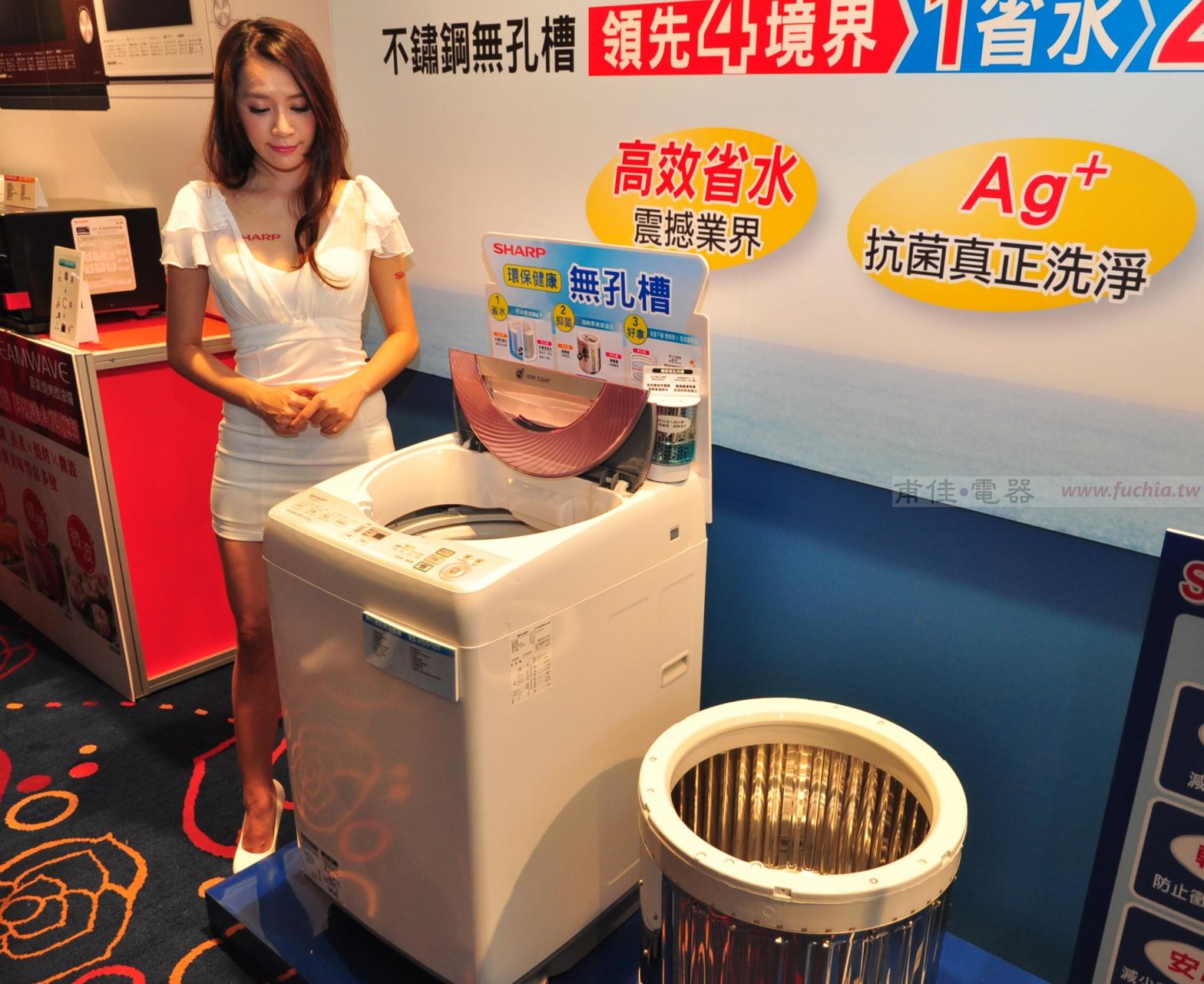 SHARP 無孔槽洗衣機