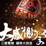三菱家電 年末大感謝祭