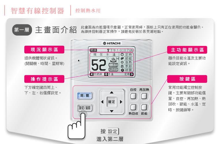 日立複合式空調