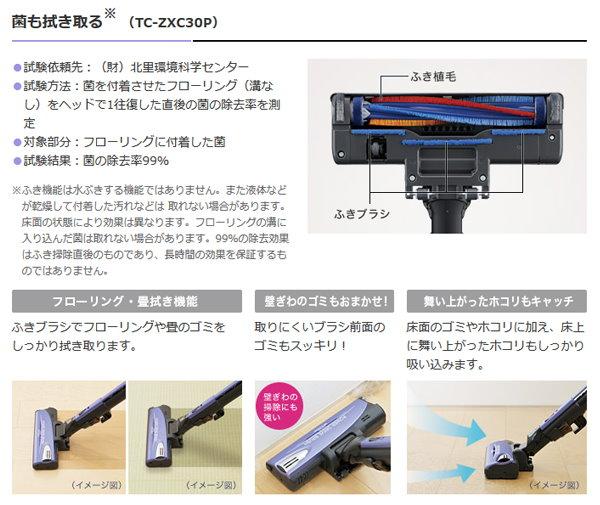三菱吸塵器TC-Z149PTW