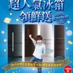 三菱超人氣冰箱領鮮送 5/31~8/31