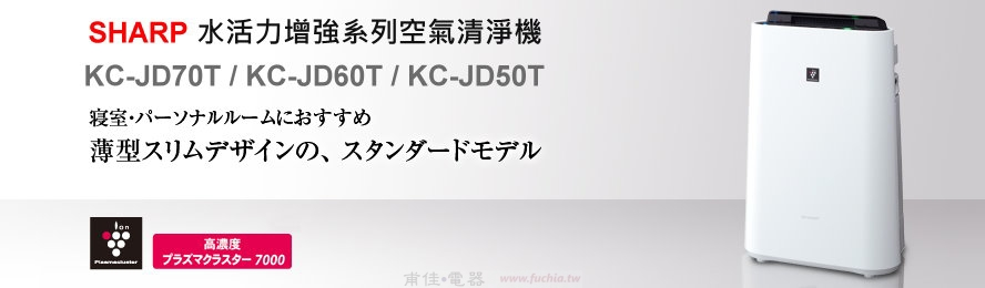 SHARP KC-JD50T