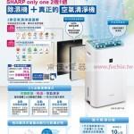 【新上市】SHARP 除菌除溼機 搭載HEPA濾網