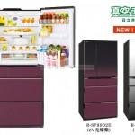 2015日立HITACHI新商品介紹 – E系列冰箱