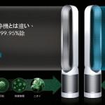 日本發表 Dyson Pure Cool 搭載空氣清淨機之無扇葉風扇