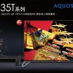 【新上市】SHARP新世代 4K4C液晶電視 XU35T系列