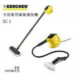 【新上市】德國凱馳Karcher 手持型蒸氣清洗機SC1