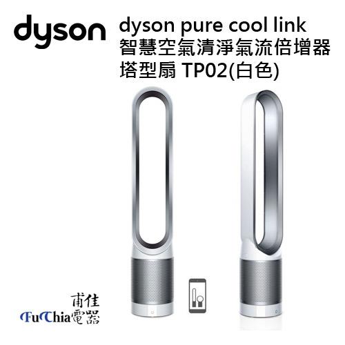 dysonTP02