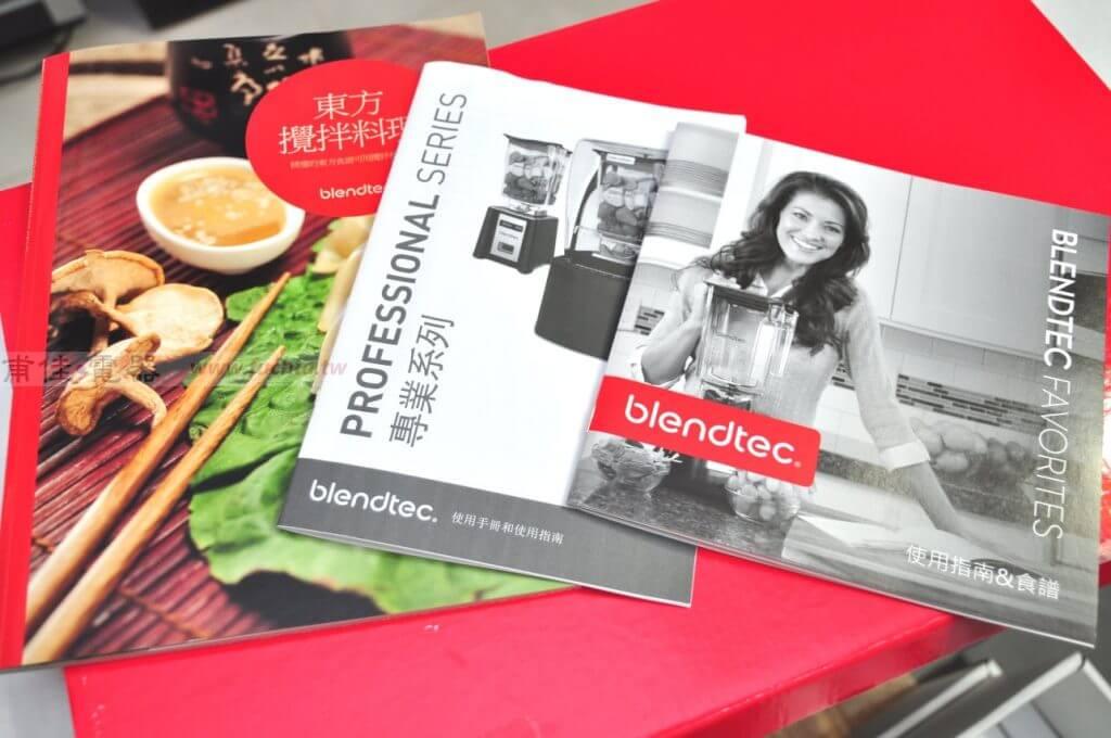 美國 Blendtec 高效能食物調理機