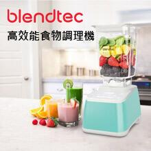 7 Blendtec高效能食物調理機