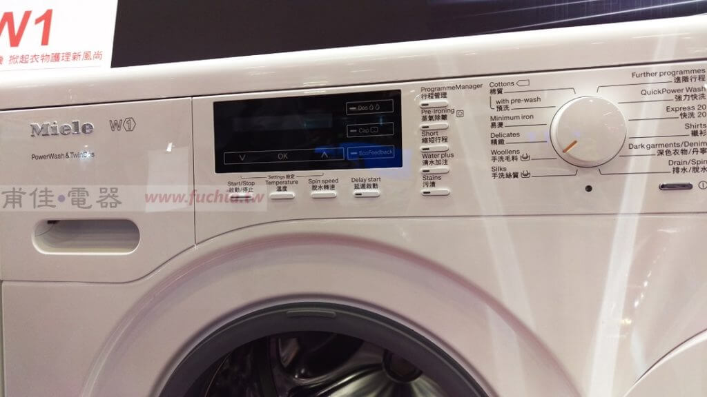 Miele W1 滾筒洗衣機