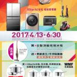 日立家電2017年中 超值歡樂購 4/13~8/31(活動延長)
