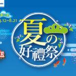 Panasonic 夏の好禮祭 2017/4/12~8/21
