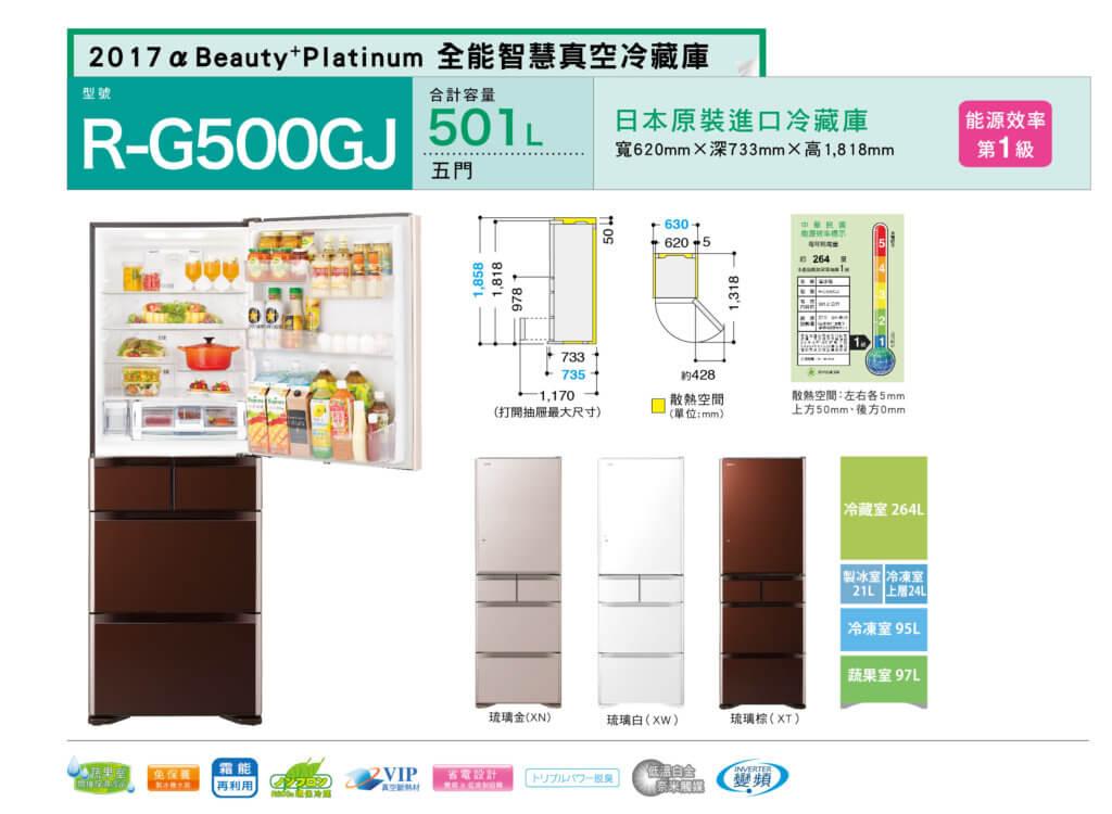 日立冰箱RG500GJ