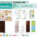 【新上市】日立首款琉璃鏡面五門原裝冰箱 RG500GJ