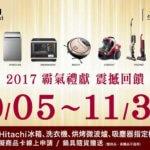 日立家電 霸氣獻禮 震撼回饋 2017/10/05~11/30