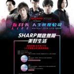 SHARP 送你去看 五月天 人生無限公司巡迴演唱會