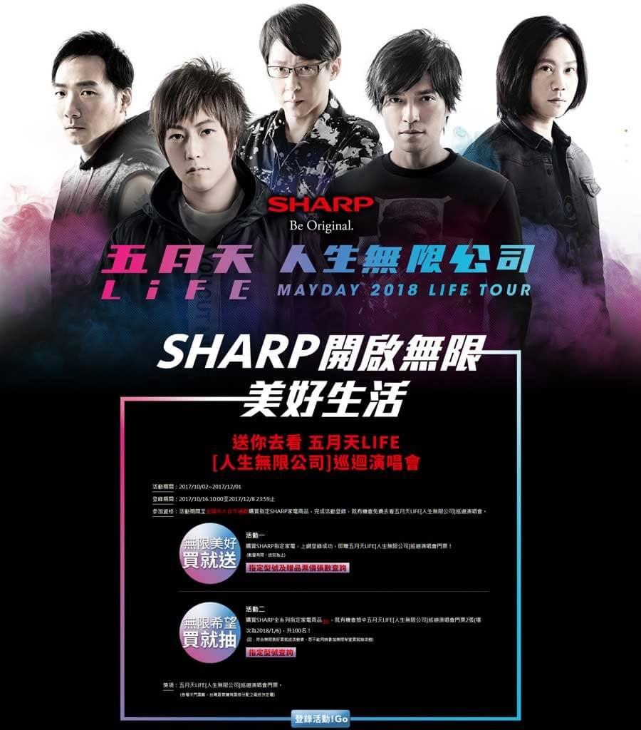 SHARP送你去看五月天