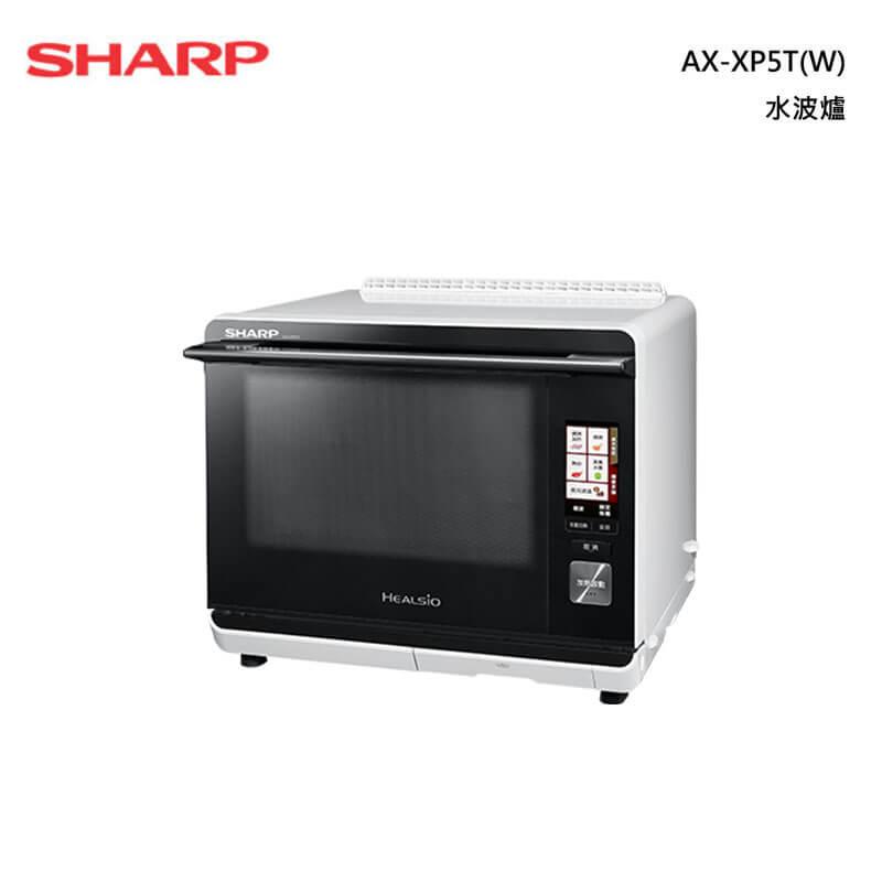 SHARP 水波爐 AX-XP5T