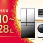 日立家電 尊寵禮遇 豪華鉅獻 2017/12/10~2/28