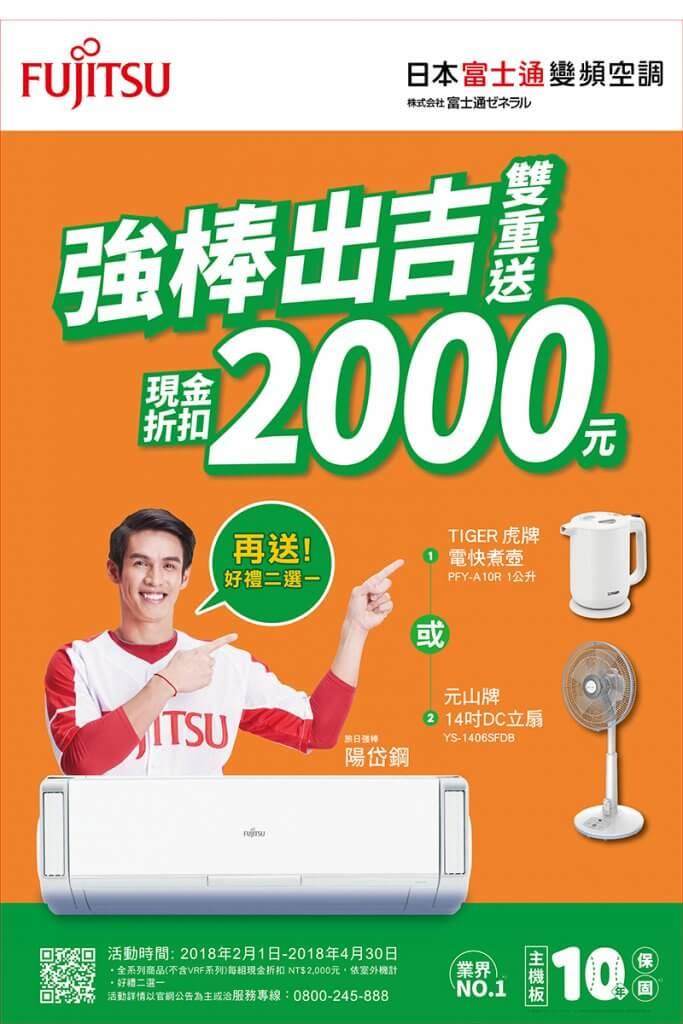 日本富士通變頻空調 強棒出吉活動 現金折扣2,000元 加碼再送好禮二選一