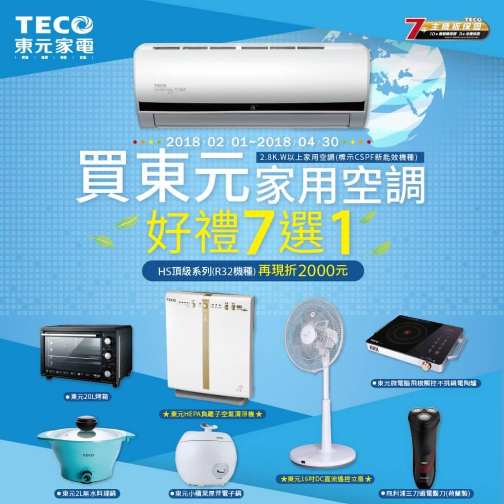TECO東元空調好禮7選1