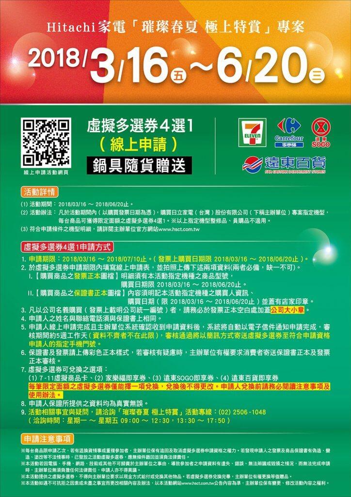 日立家電 璀璨春夏 極上特賞 3/16~6/20