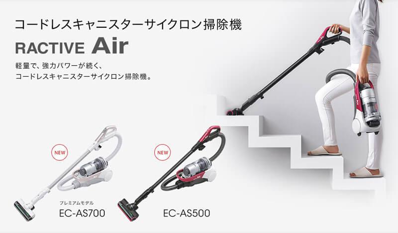 SHARP吸塵器 EC-AS700