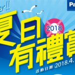 Panasonic  2018夏日有禮賞 4/12~8/20
