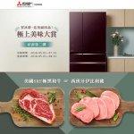 買三菱冰箱 送美福肉品(第二彈)