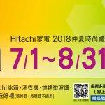日立家電2018仲夏時尚禮 7/1~8/31