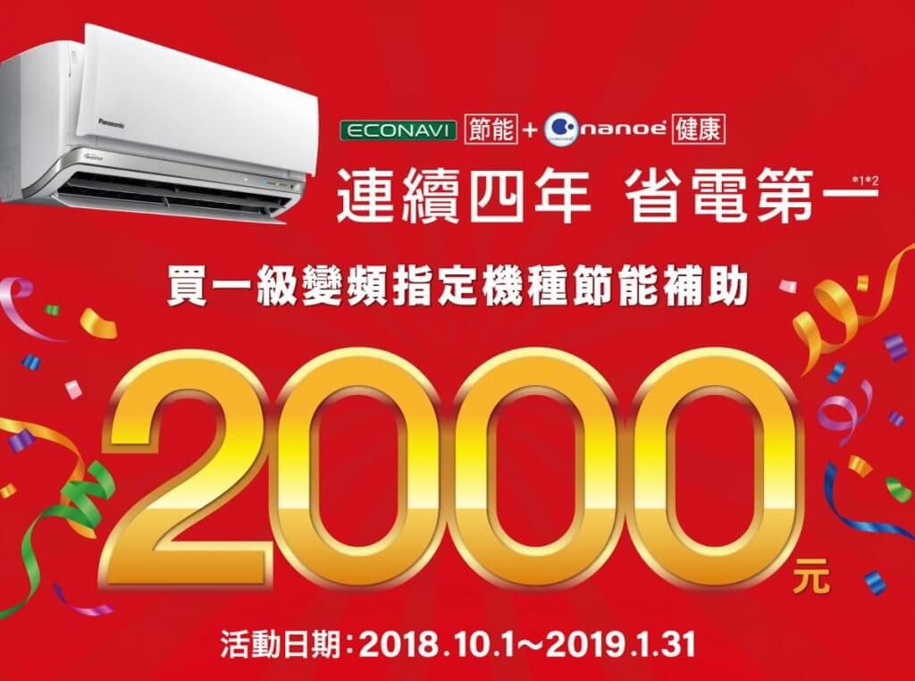 Panasonic空調 補助2000元