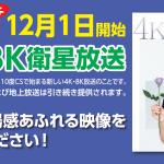 日本衛星BS CS 4K開播